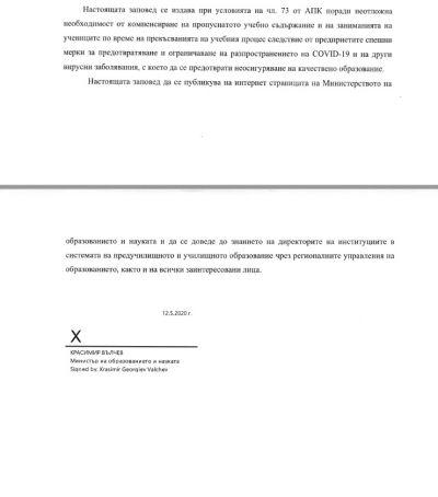 Дейности по организиране и провеждане на НВО и ДЗИ - Изображение 2