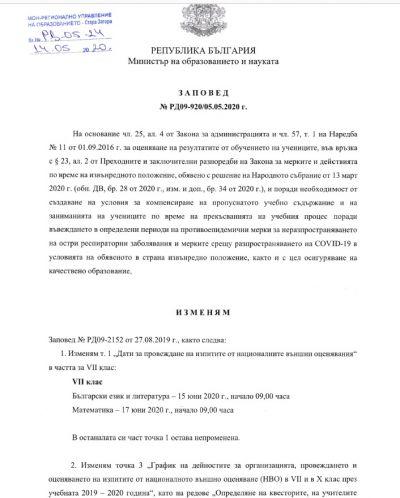 Дейности по организиране и провеждане на НВО и ДЗИ - Изображение 3