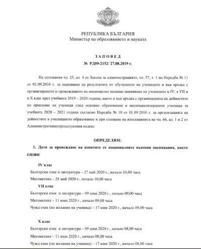 Дейности по организиране и провеждане на НВО и ДЗИ - Изображение 5