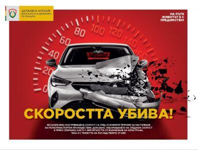 Безопасност на движението по пътя през лятната ваканция - Изображение 1