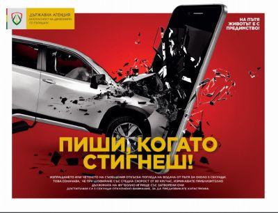 Безопасност на движението по пътя през лятната ваканция - Изображение 4