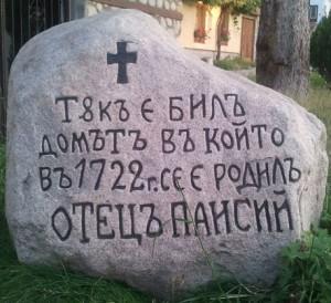 Паисий Хилендарски