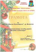 Конкурс Коледна украса - ОУ Свети Паисий Хилендарски - Казанлък