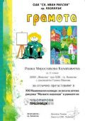 "Конкурс за весела детска рисунка ""Малките нашенци"" - ОУ Свети Паисий Хилендарски - Казанлък"